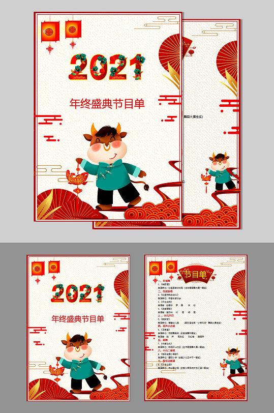 2021牛年年终盛典节目单-众图网