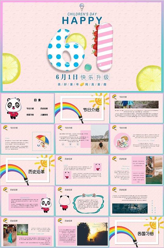 六一快乐升级儿童节PPT模板-众图网