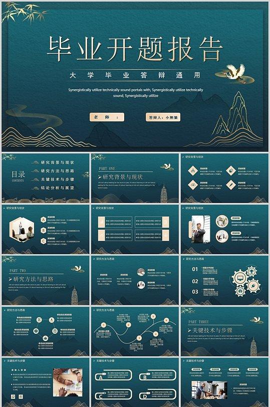 毕业开题报告中国风PPT-众图网