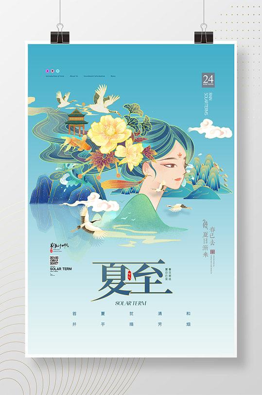 鎏金中国风夏至拟人海报
