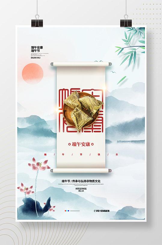 端午安康中国风海报