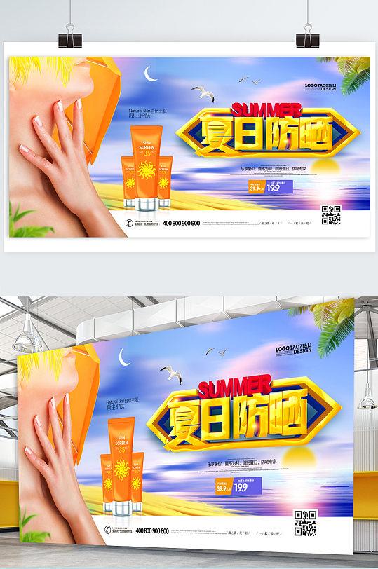 夏日防晒产品宣传展板