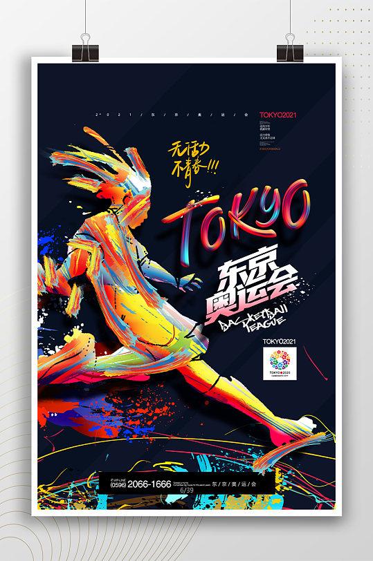东京奥运会创意潮流手绘海报
