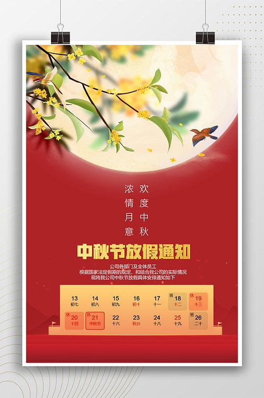 中秋节放假通知简约海报