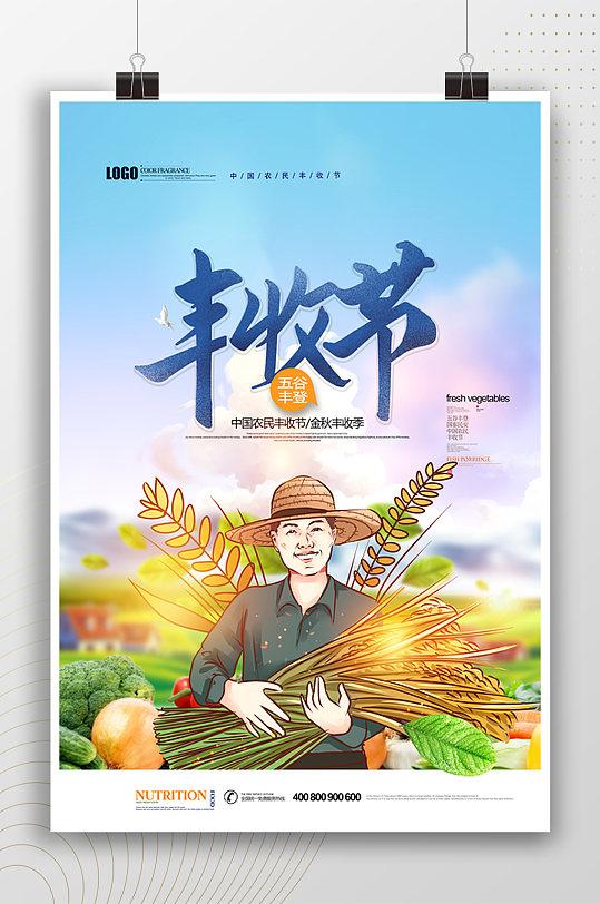 粮食丰收手绘插画丰收节海报