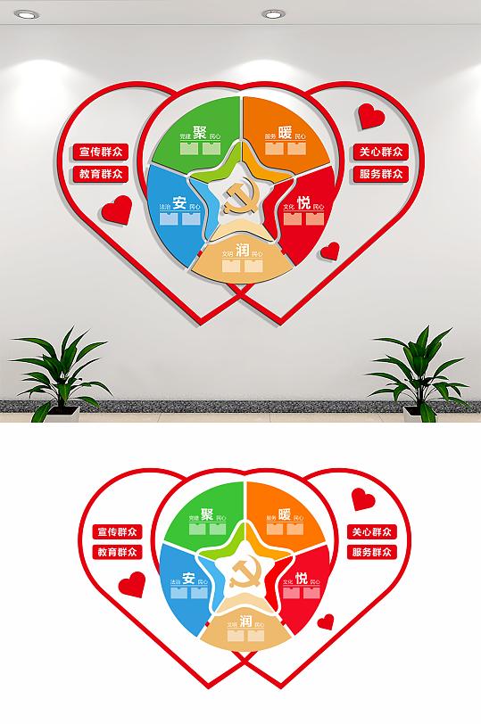 红色大气简约时尚党建爱心文化墙-众图网