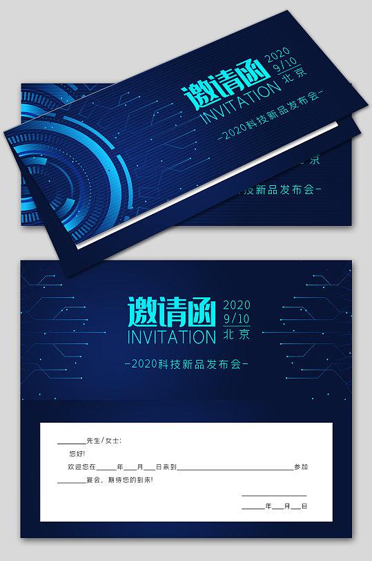 蓝色时尚科技感企业邀请函-众图网