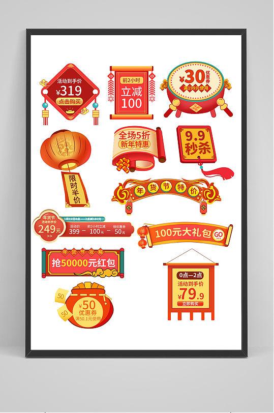 新年创意年货节促销标签-众图网