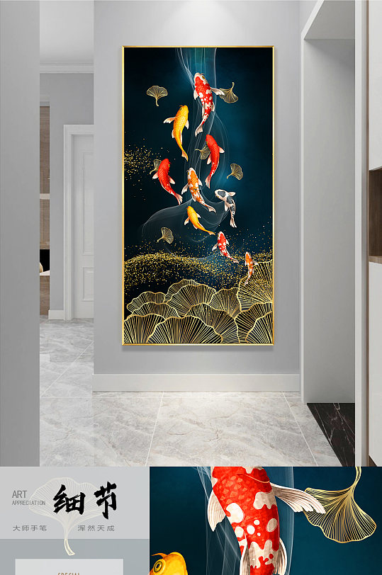 九鱼图玄关装饰画-众图网