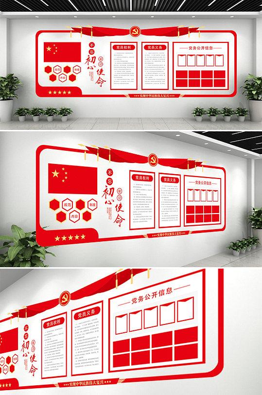 党建大气红色文化墙-众图网