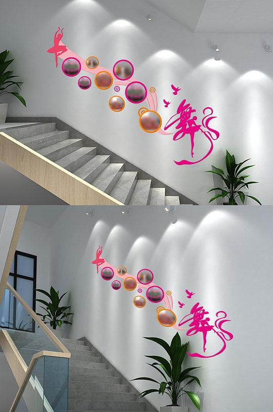 舞蹈室楼梯文化墙-众图网