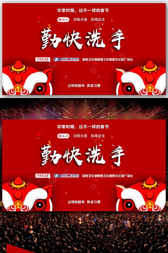 大气红色预防新型冠状病毒勤洗手海报-众图网
