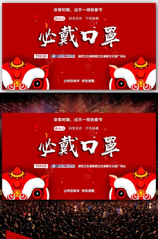 大气红色预防新型冠状病毒戴口罩海报-众图网