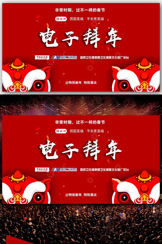 大气红色预防新型冠状病毒电子拜年海报-众图网