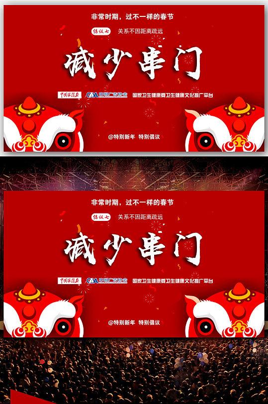 大气红色预防新型冠状病毒减少串门海报-众图网