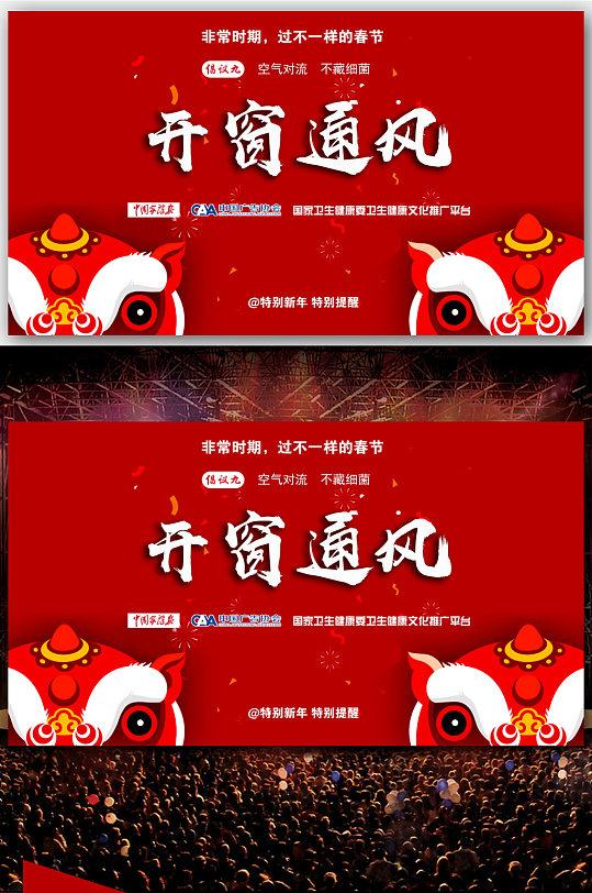大气红色预防新型冠状病毒开窗通风海报-众图网