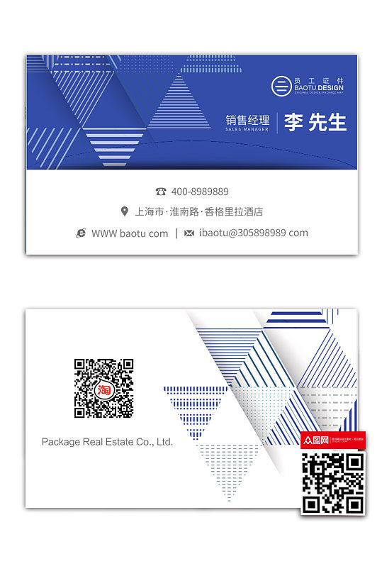 蓝色简约员工证件名片-众图网