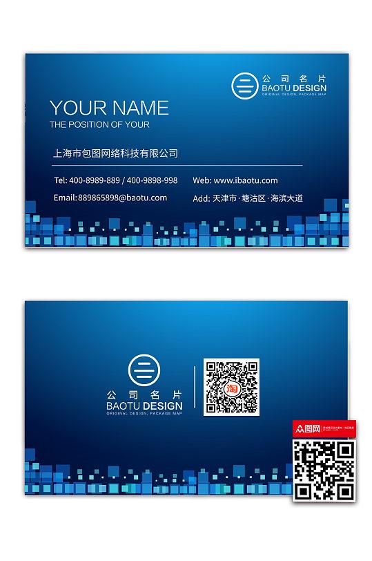 蓝色大气高新科技企业名片-众图网
