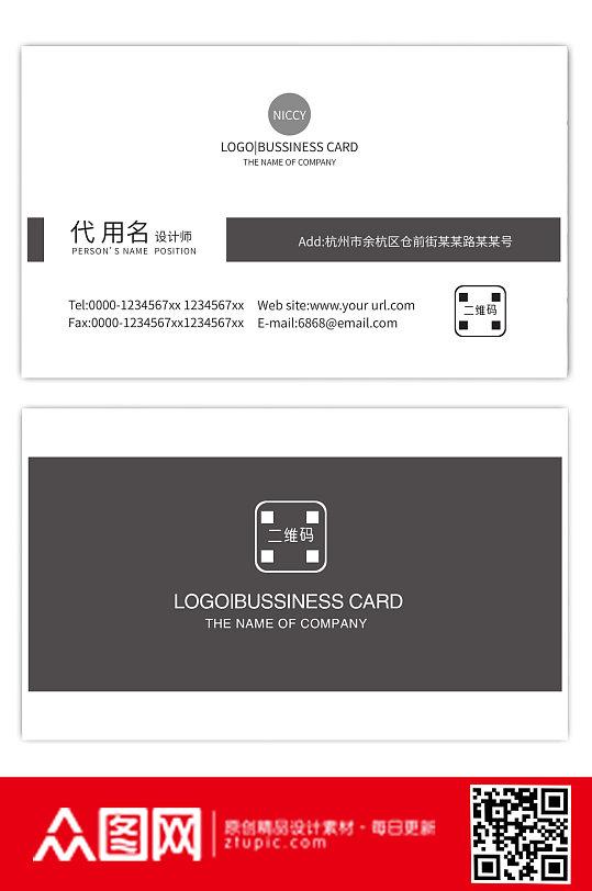 时尚高级灰企业名片-众图网