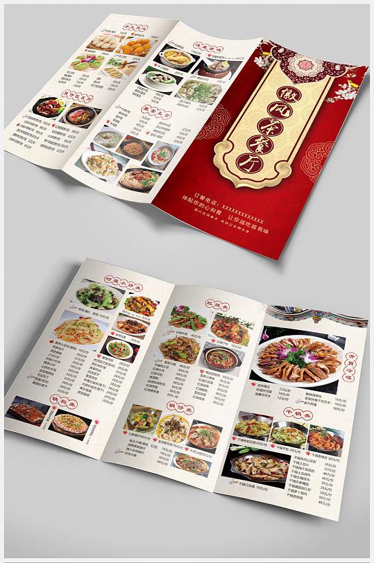 中式徽派风茶餐厅宣传单菜谱内页-众图网