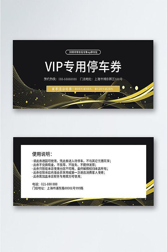 黑色高端大气VIP停车券-众图网