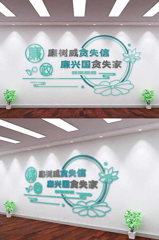 莲花样式党风廉政宣传语文化墙-众图网