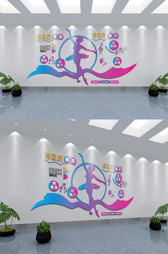 舞蹈室文化墙设计-众图网