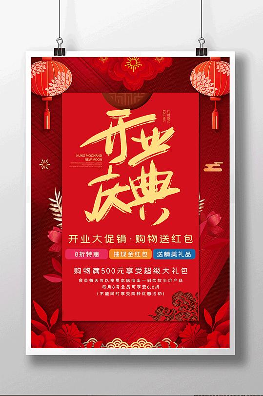 红色大气喜庆开业庆典开业大吉宣传促销海报-众图网