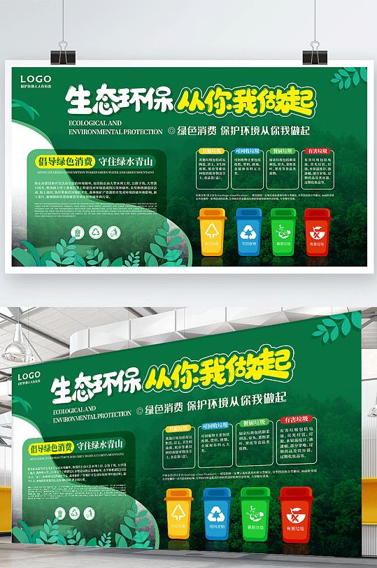 A2墨绿展板背景 垃圾分类生态环保宣传展板环保宣传海报-众图网