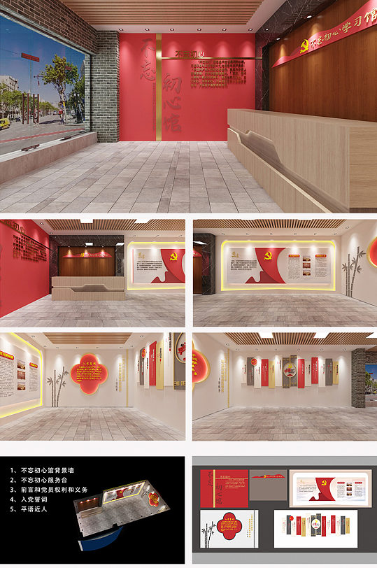 党建不忘初心展馆展厅文化墙 展厅门头-众图网