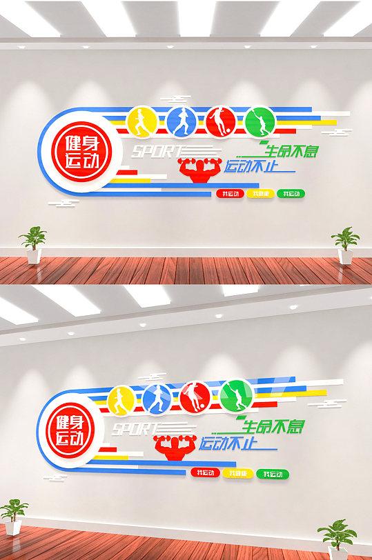 多彩运动体育馆体育场健身房体育课文化墙-众图网
