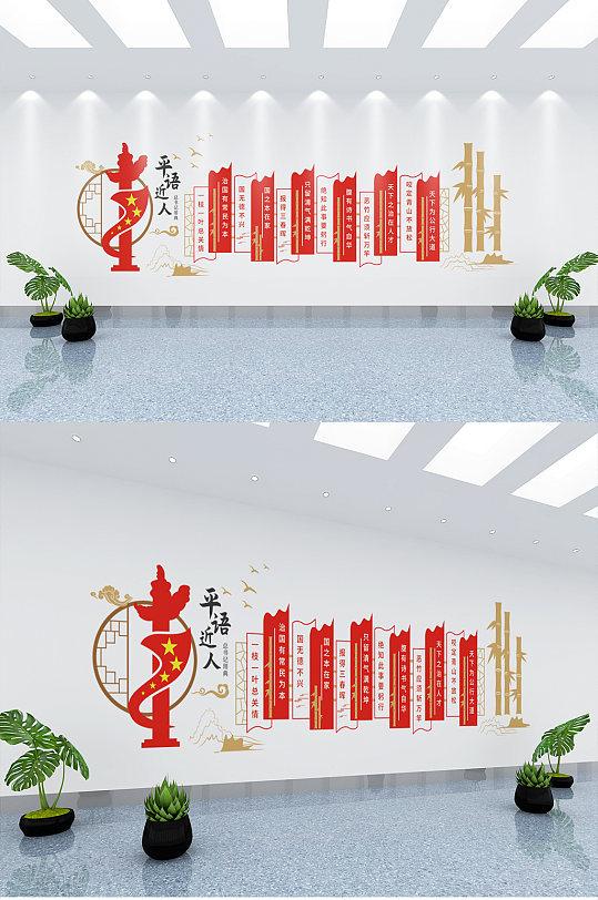 红色平语近人党建文化墙背景墙-众图网