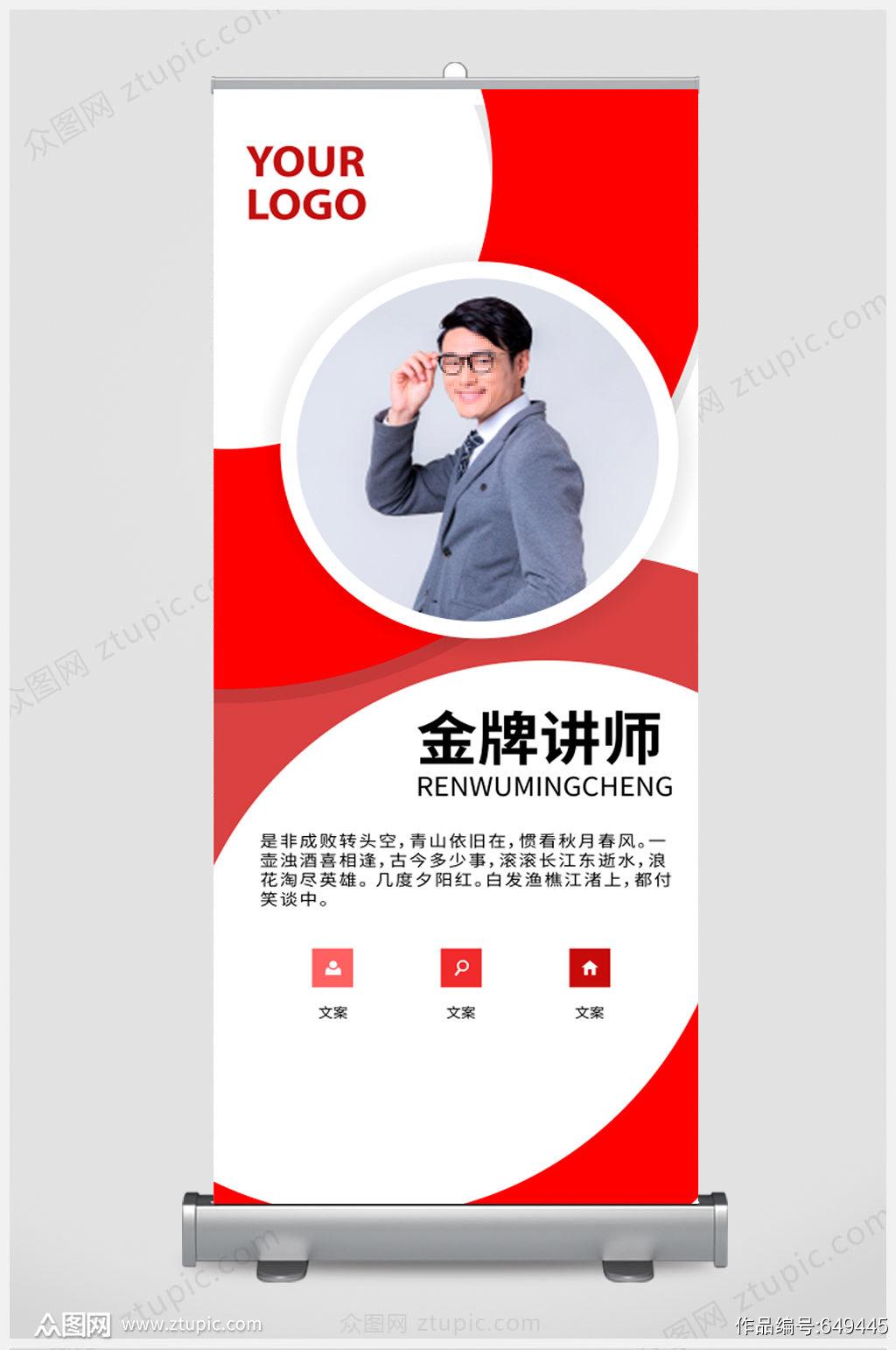 红色简约金牌导师人物教师简介展板展架易拉宝讲师素材