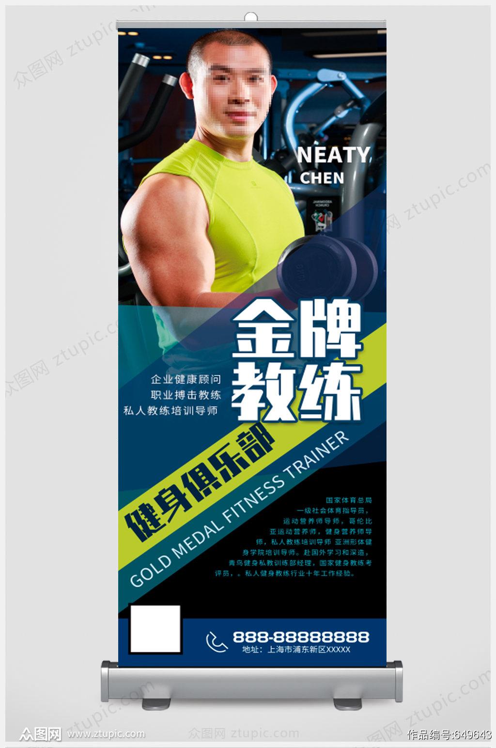 简约健身房金牌教练展板海报素材