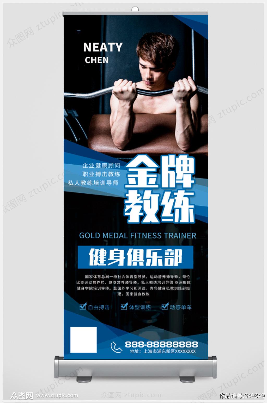 健身房金牌教练宣传展板素材