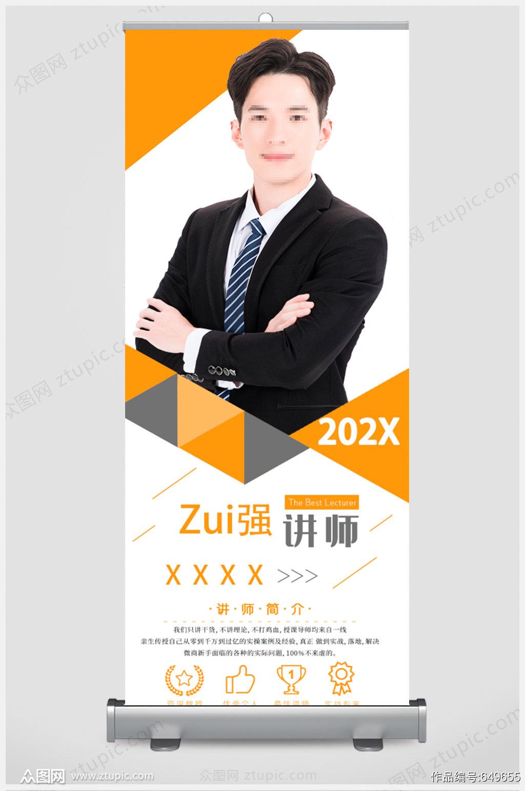 黄色商务金牌导师教师人物简介展板海报讲师素材