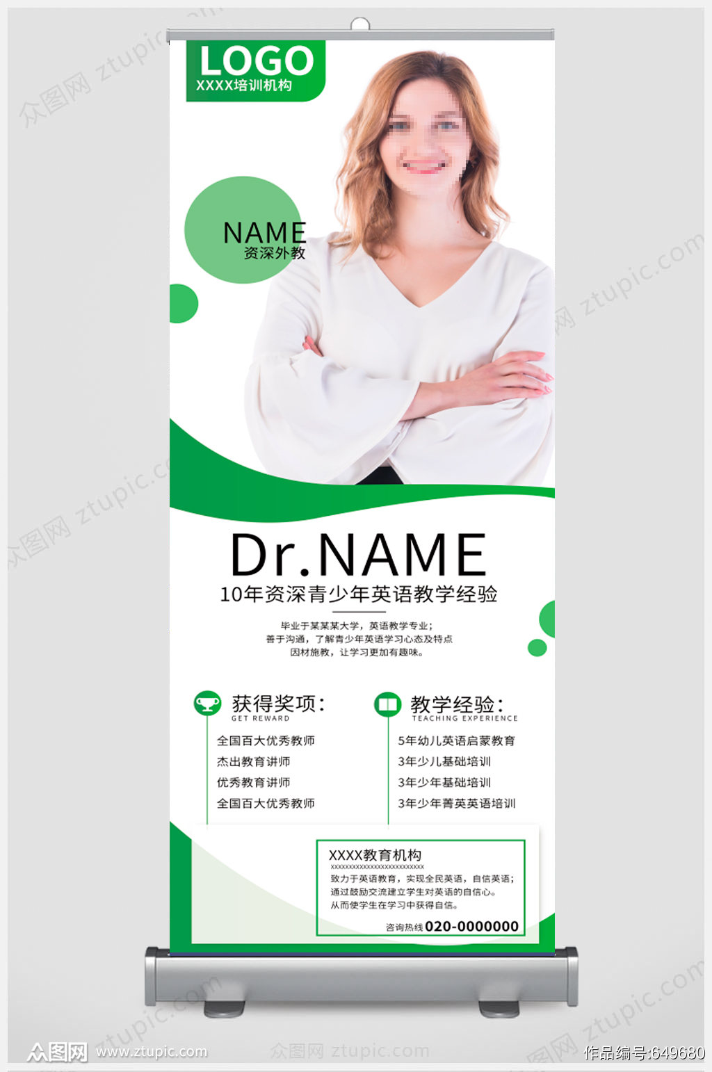绿色简约外语导师教师讲师人物简介展板海报展架素材