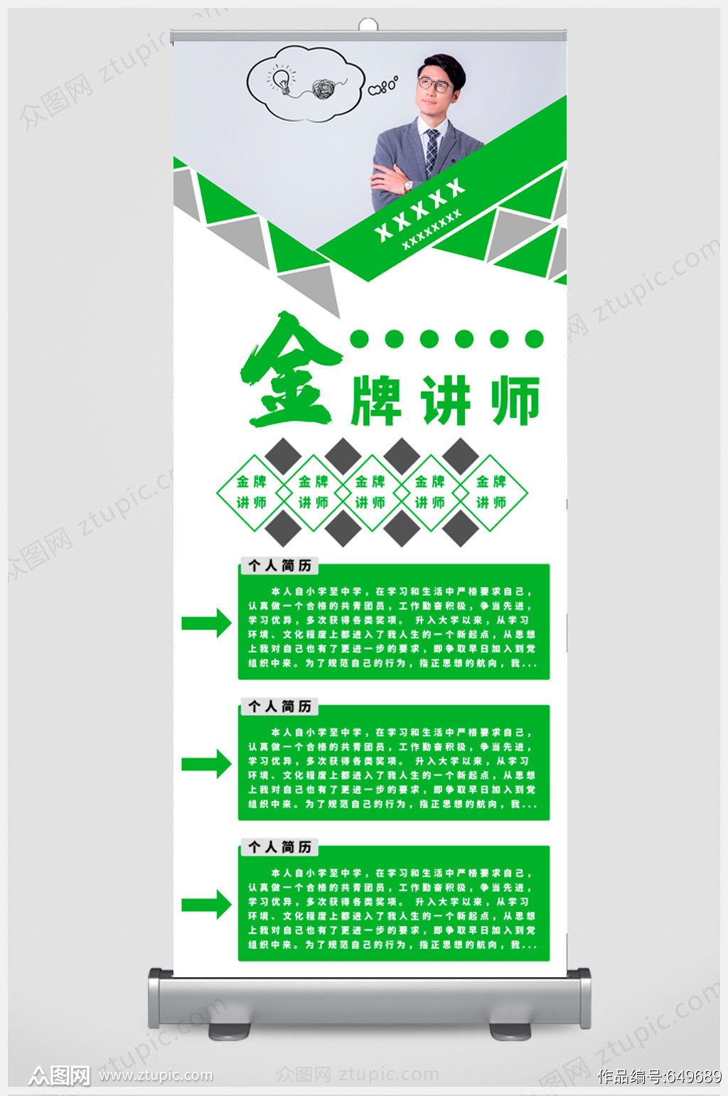 绿色小清新金牌讲师展板海报素材