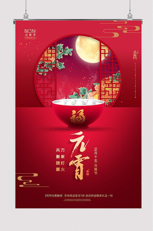 中国风大气元宵节日海报-众图网