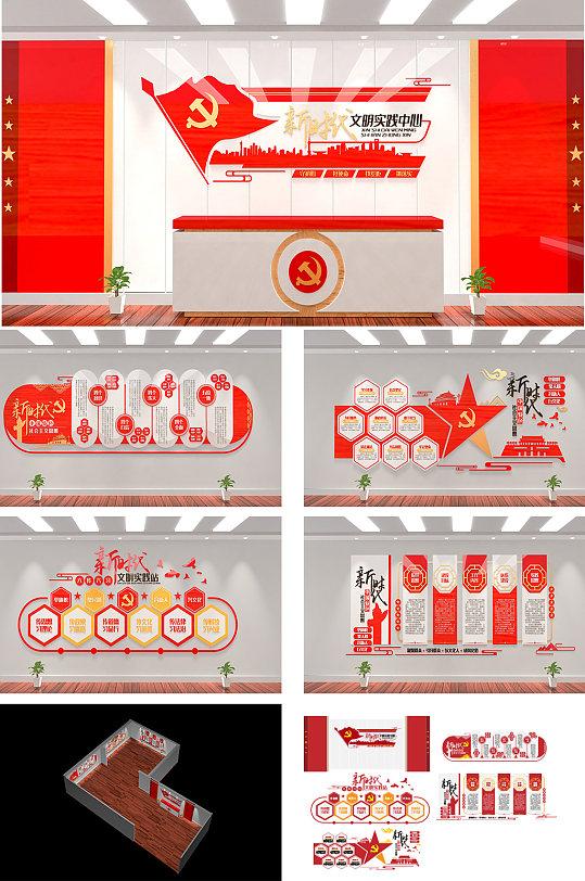 红色党建新时代文明实践中心新时代党建展厅-众图网