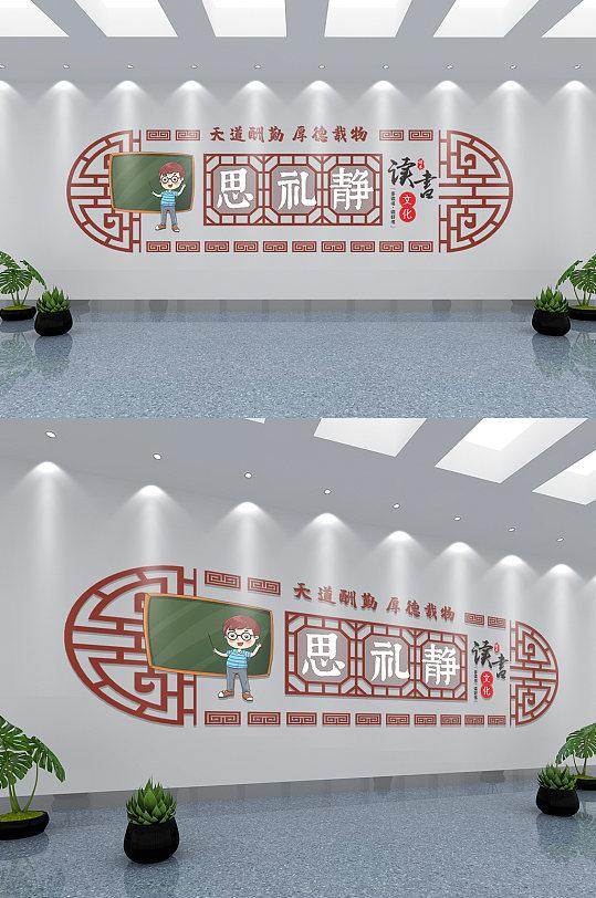 新中式校园班级文化墙-众图网
