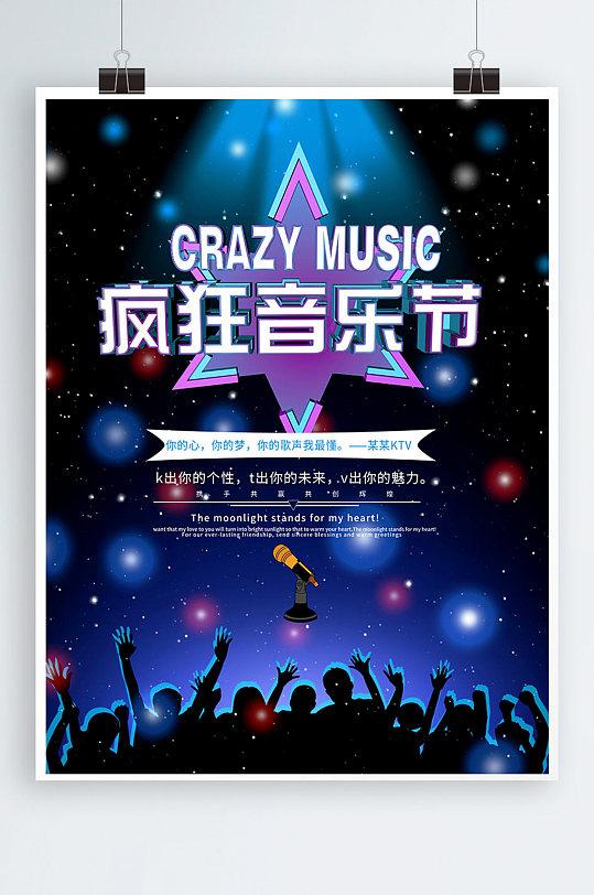 创意高端KTV疯狂音乐节宣传海报设计-众图网