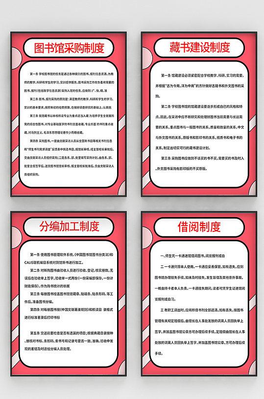 简约醒目几何背景图书管理制度牌-众图网