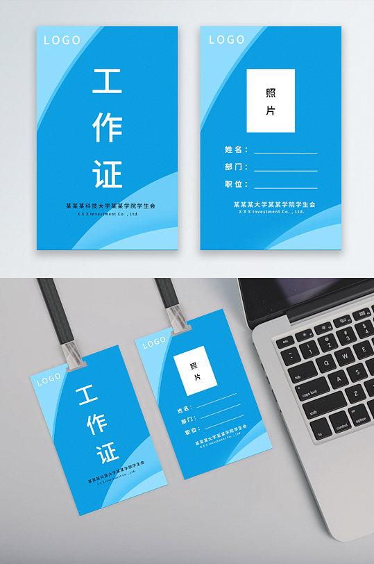 创意蓝色工作证工作牌模板设计-众图网