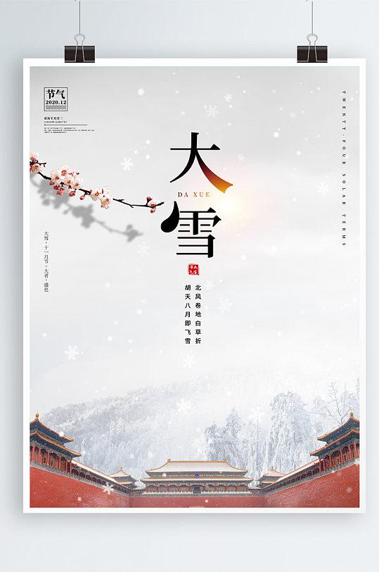 二十四节气大雪海报-众图网