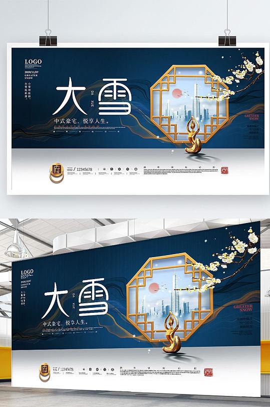 新中式大雪二十四节气房地产商业展板-众图网