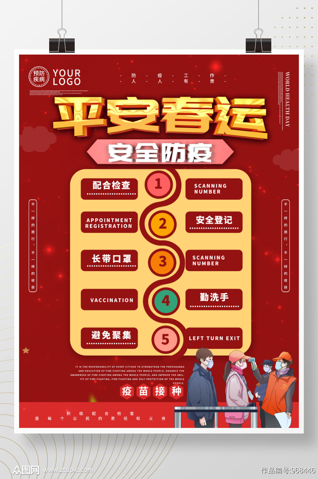 大气红色平安春运安全防疫海报素材