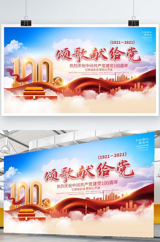 建党百年中国共产党成立100周年展板海报-众图网
