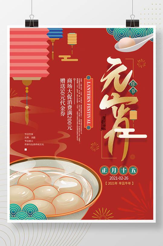元宵节汤圆促销海报-众图网