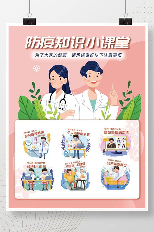 春节新冠肺炎病毒防护防疫冠状知识海报-众图网